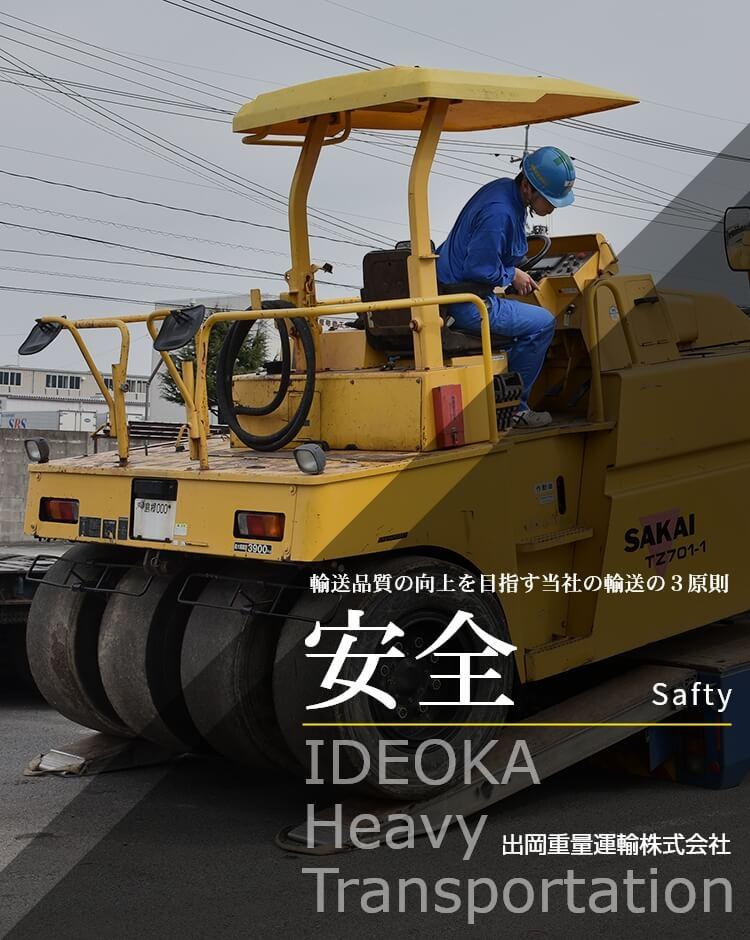 輸送品質の向上を目指す当社の輸送の3原則:安全
